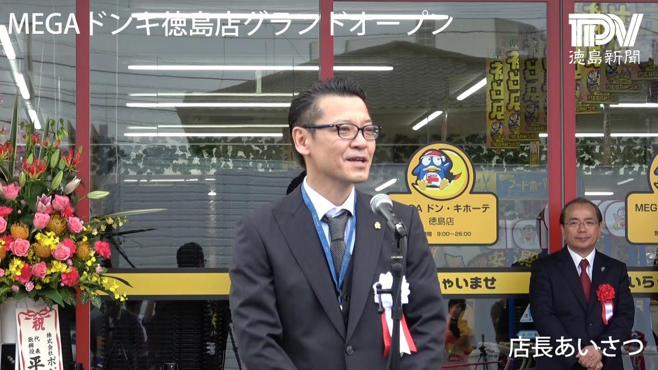 徳島 ドンキホーテ