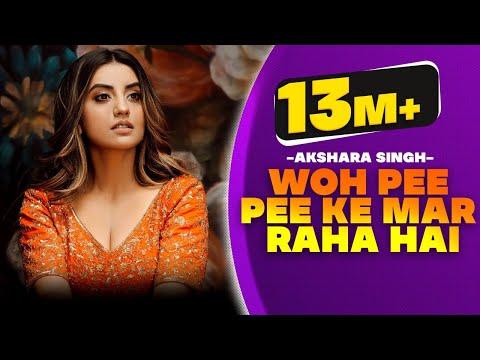 वो पी पी के मर रहा हैं - Akshara Singh के New Song का Lyrical   latest Bhojpuri Songs 2019