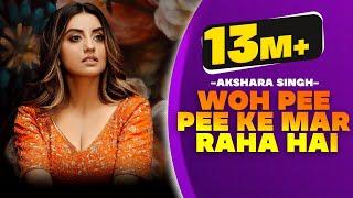 वो पी पी के मर रहा हैं - Akshara Singh के New Song का Lyrical Video | latest Bhojpuri Songs 2019
