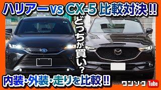 【ハリアーvsCX-5比較対決!!】内装・サイズ・走り・後部座席・リセール どっちが良いの? | Toyota Harrier vs Mazda CX5 2021