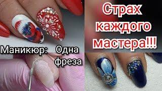 Маникюр Одной Фрезой | Зимний Дизайн Ногтей | ТОП удивителные дизайны ногтей