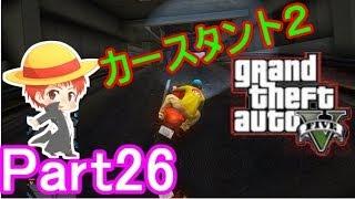 【GTA5実況】赤髪のともと愉快な仲間たち Part26 【グランド・セフト・オート5】 thumbnail
