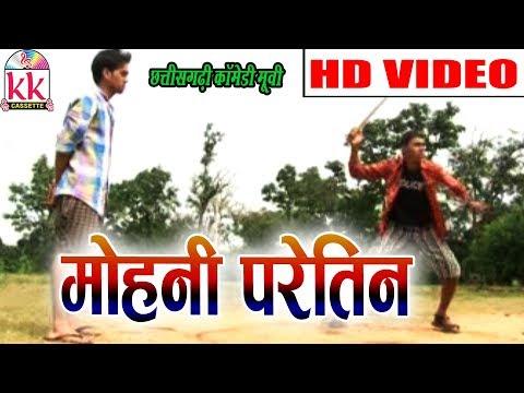 Hemant | Umesh | CG COMEDY | Scene 1 | Mohani Paretin  | Chhattisgarhi Comedy |  Hd Video 2019  |