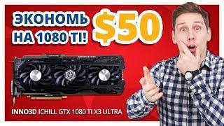 КАК СЭКОНОМИТЬ НА Покупке GTX 1080 Ti? ➔ Обзор inno3D iChill GTX 1080 Ti