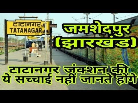 TATANAGAR JN (JHARKHAND)!! TATANAGAR RAILWAY STATION HISTORY!! TATANAGAR JUNCTION!! JAMSHEDPUR CITY