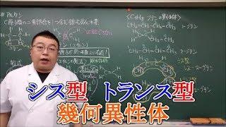 【高校化学】有機化学・脂肪族化合物③ シクロアルカンとアルケン