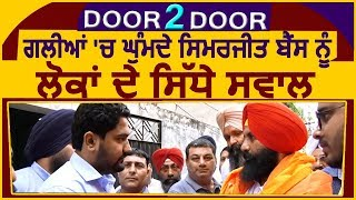 DOOR 2 DOOR : Special Show With MLA Simarjeet Bains In Streets of Ludhiana