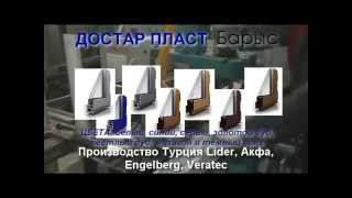 видео алюминиевые витражи в Астане