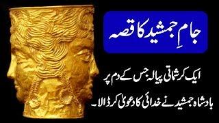 History of Jam e Jamshid/Cup of Jamshid in Urdu and Hindi.