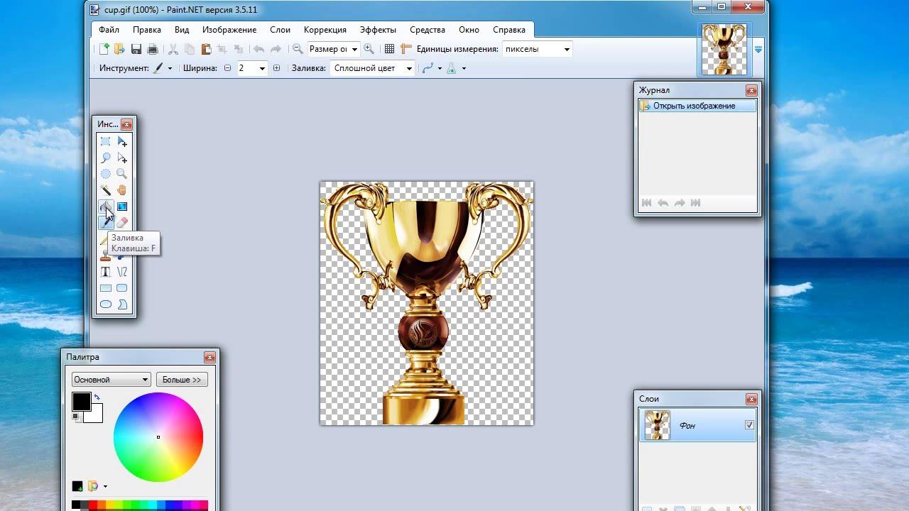 Работа с фото Редактор paint net - YouTube