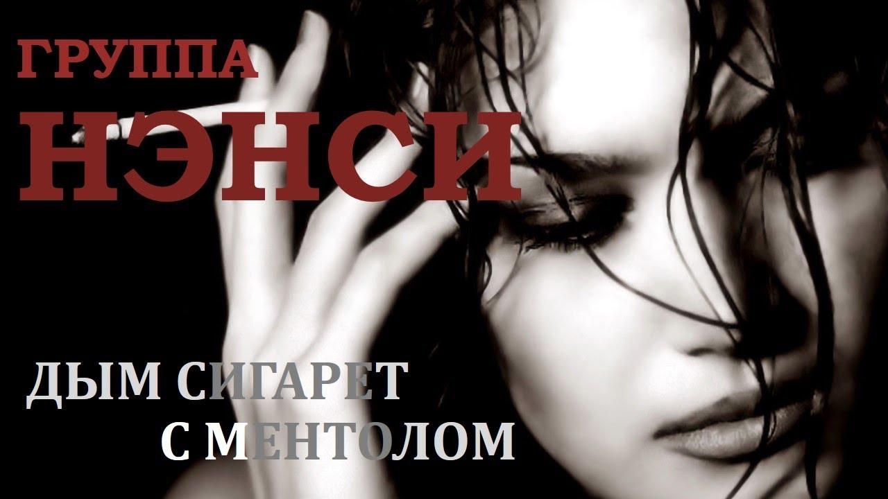 Группа нэнси дым сигарет с ментолом онлайн где купить электронная сигарета в новомосковске