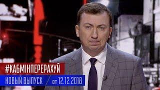 Коррупционная СЕНСАЦИЯ в Украине #КАБМІНПЕРЕРАХУЙ - Новый ЧистоNews от 12.12.2018