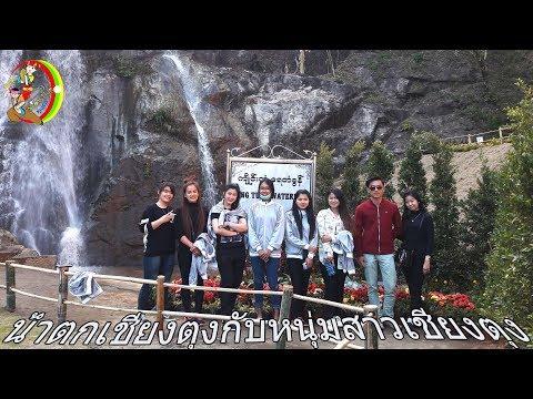ไปแอ่วน้ำตกกับหนุ่มสาวเชียงตุง Welcome to Keng Tung waterfall