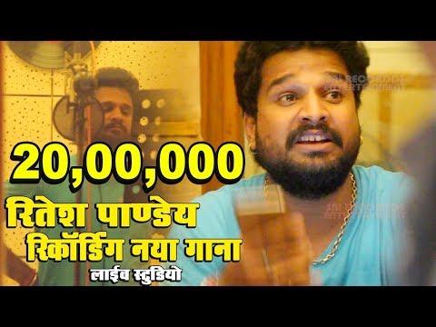 रितेश पांडेय के फिल्म का नया गाना | Ritesh Pandey New Film Recording Studio Live With Damodar Raao