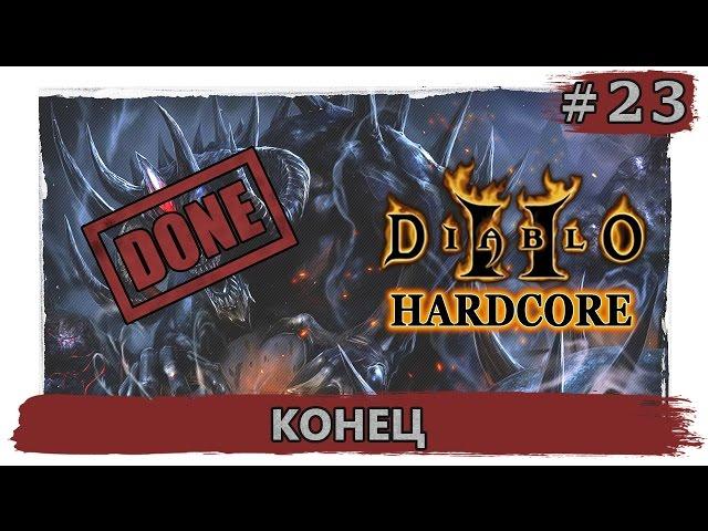 Diablo 2 (видео)
