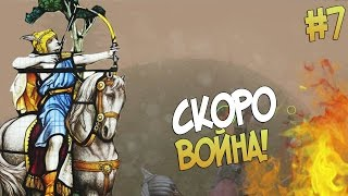Mount and Blade: Prophesy of Pendor - СКОРО ВОЙНА #7