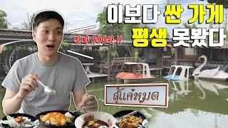 태국 방콕 최저가 식당먹방&리뷰 맛집탐방 I 가…