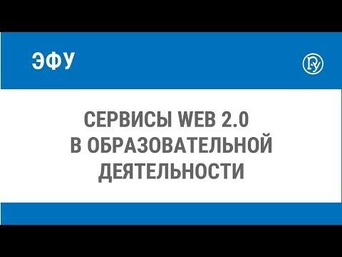 Сервисы WEB 2.0 в образовательной деятельности