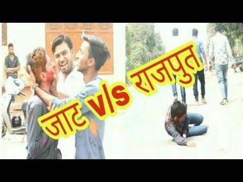 जाट ओर राजपूतो के बिच में हुआ झगड़ा    real fight jat vs rajput    jat Vs  rajput