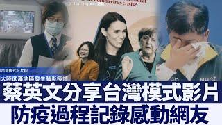 蔡英文分享台灣模式影片 記錄防疫過程感動網友|新唐人亞太電視|20200521