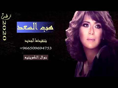 نوال الكويتيه زفة هب السعد بتنفيذها الجديد 2020حصري Nawal EL Kuwaitia