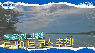 달려라 달려 l 인천 드라이브 코스 l 인천 명소 l …