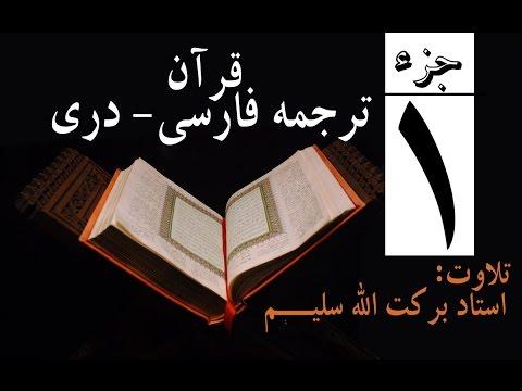 قرآن کریم با ترجمه صوتی فارسی - دری | جزء اول |