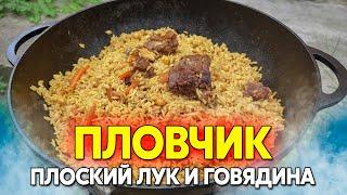 /dir/cooking/plov_krymskij_s_govjazhimi_rjobrami_i_jaltinskim_ploskim_lukom_pravilnyj_zirvak/2-1-0-589