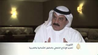 تعزيز الإنتاج النفطي في حقول الكويت الشمالية والغربية