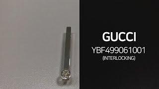 구찌쥬얼리 YBF499061001 INTERLOCKIN…