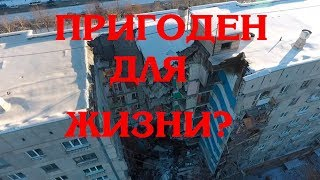 Взорванный в Магнитогорске дом пригоден для жизни!