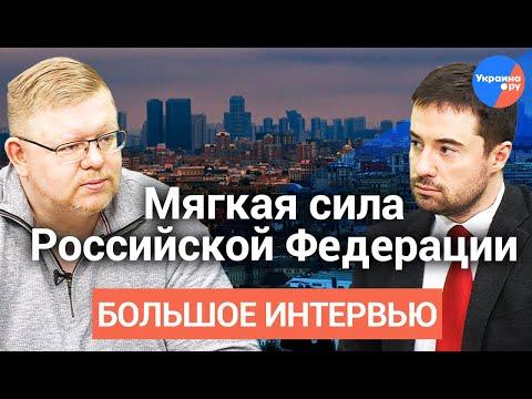 Большое интервью: #Россия