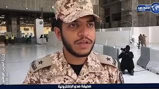 بالفيديو.. رجال الحرس الوطني يسخرون جهودهم لخدمة ضيوف الرحمن - صحيفة صدى الالكترونية