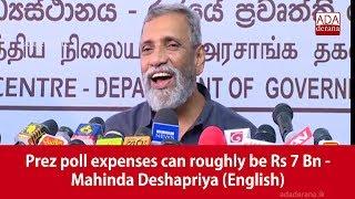 Prez poll expenses can roughly be Rs 7 Bn - Mahinda Deshapriya (English) Thumbnail
