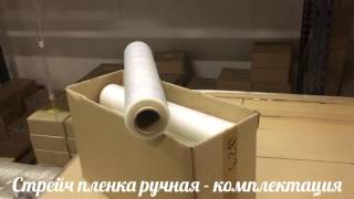 Стрейч пленка ручная (стандарт) - Обзор