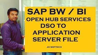 SAP BW فتح محور من DSO إلى ملقم التطبيق