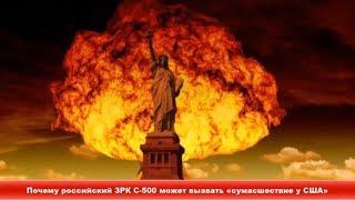 Почему российский ЗРК С-500 может вызвать «сумасшествие у США» ✔ Новости Express News