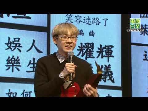 2018年度叱咤樂壇頒獎典禮 - 叱咤樂壇作曲人大獎 Cousin Fung