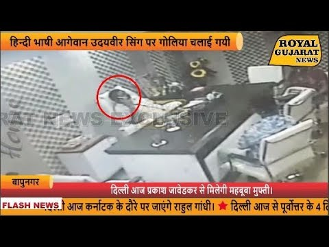 Live Murder Plan In Bapunagar Uday Gun House - ROYAL GUJARAT NEWS HINDI