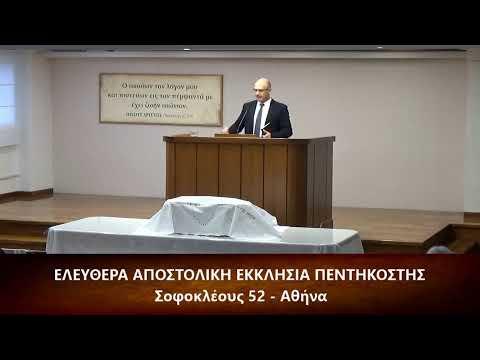 Αποκάλυψις Ιωάννου κεφ. κα' (21) 1-9 // Γρηγόρης Ψωμιάδης