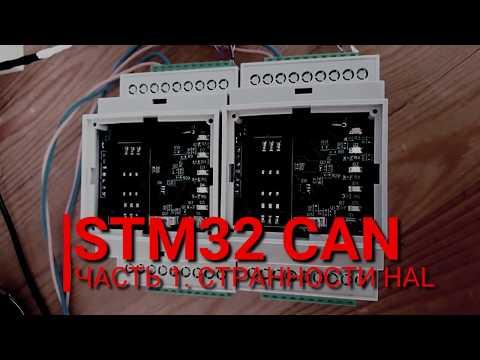 STM32 CAN шина. Часть 1. Настройка и странности HAL