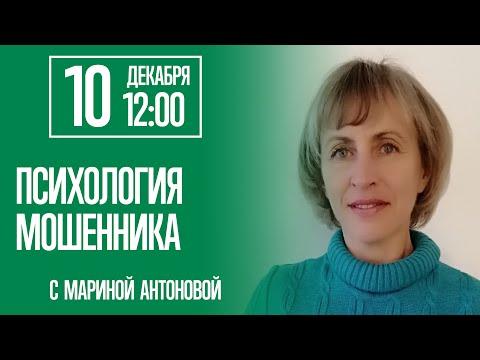 Психология мошенника - с Мариной Антоновой