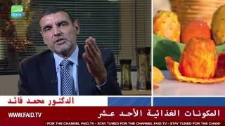 Dr Faid  الخضر / المكونات الغذائية الأحد عشر / الدكتور محمد فائد