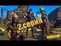 ПРОХОЖДЕНИЕ! КООПЕРАТИВ! часть 2  ● Borderlands GAME OF THE YEAR EDITION ●