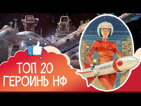 🌷🌷 Женщины-героини в научной фантастике 🌷🌷