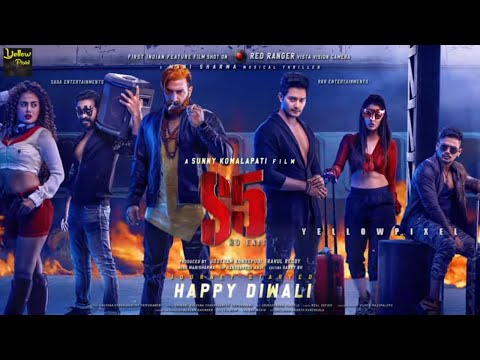 S5 No Exit Movie Motion Poster | #Tarakaratna  #Prince  | SKomalapati