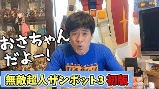 アオシマ 1/240 無敵超人ザンボット3 初版