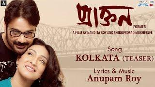Kolkata Song Teaser | Praktan | Anupam Roy | Shreya Ghoshal | New bengali song 2016