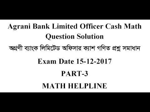 Agrani Bank Limited Office cash Math solution  Part-3  Exam Date 15.12.2017
