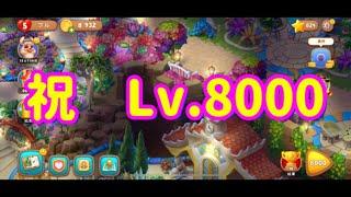 【㊗️Lv.8000】ガーデンスケイプ Garden  scapes screenshot 4